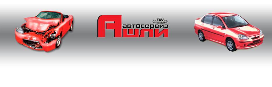 Ашли ЕООД - Infocall.bg