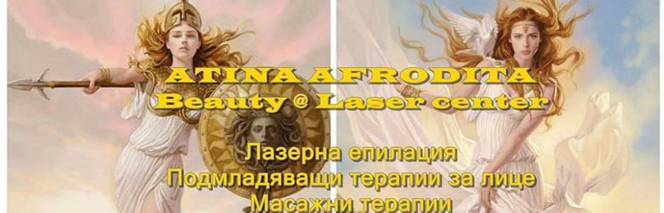 Атина Афродита ЕООД - Infocall.bg