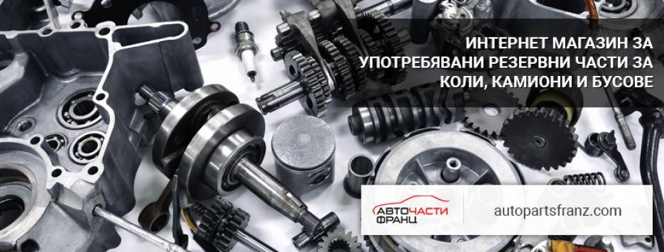 Авточасти Франц ЕООД - Infocall.bg
