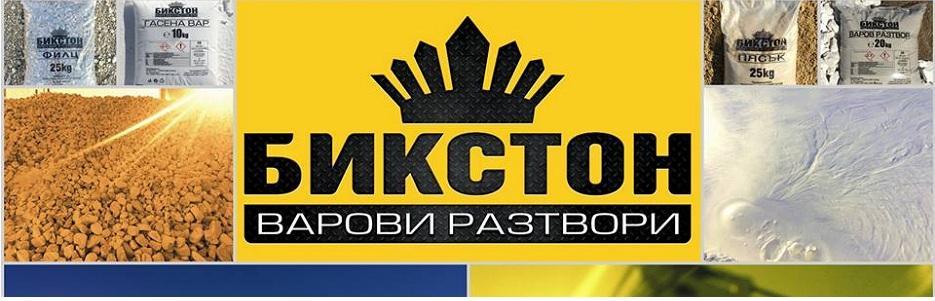 БИКСТОН ЕООД - Infocall.bg