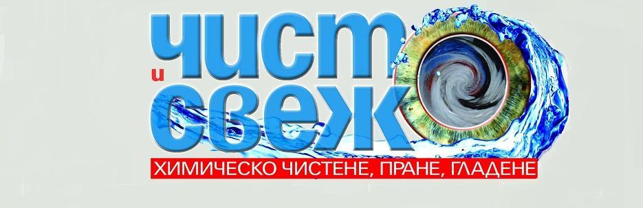 Чисто и свежо ЕООД - Infocall.bg