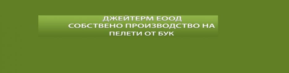 Джейтерм ЕООД - Infocall.bg
