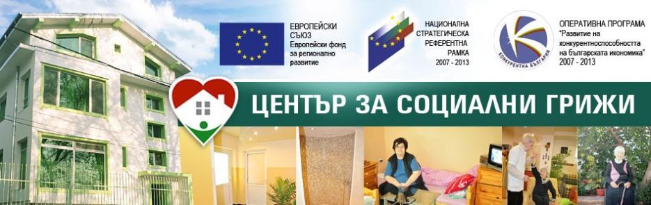 Дом за възрастни хора Богоявление - Infocall.bg