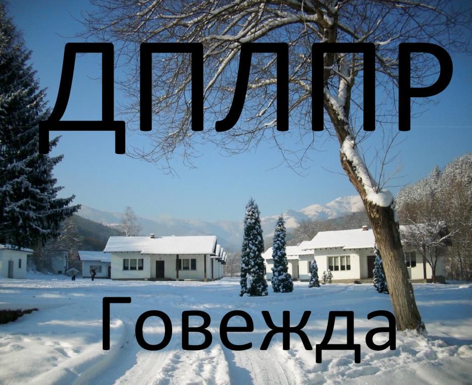 ДПХПР Говежда - Infocall.bg