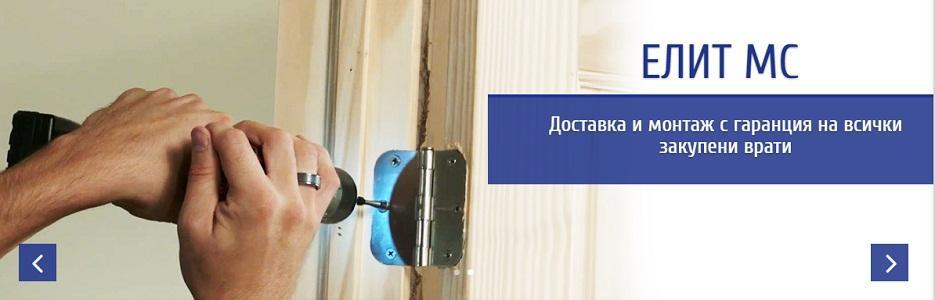 ЕЛИТ МС ЕООД - Infocall.bg