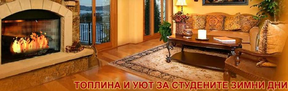 Био Плам - Infocall.bg