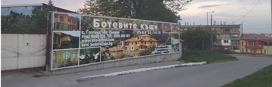 Ботевите къщи - Infocall.bg