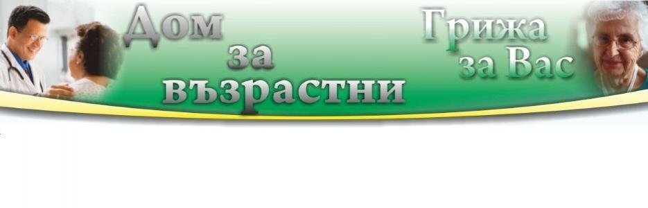 Хоспис Елинор - Infocall.bg