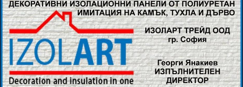 ИЗОЛАРТ ТРЕЙД - Infocall.bg