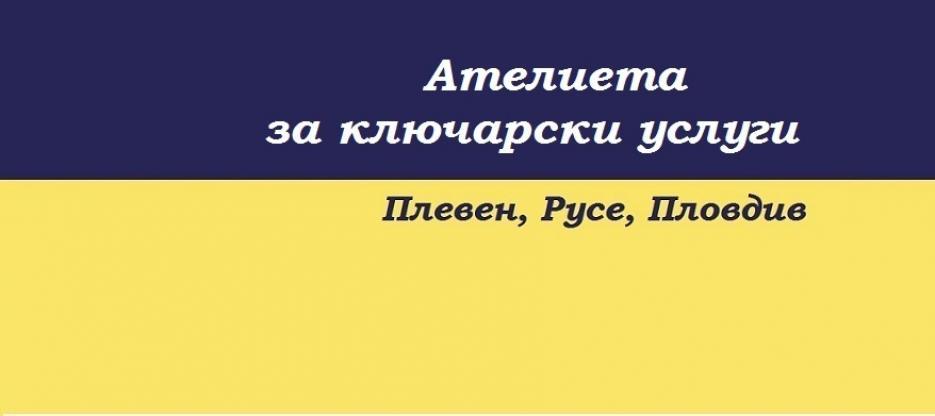 Ключарят ООД - Infocall.bg