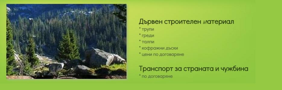 K&N Форест Комерс ЕООД - Infocall.bg