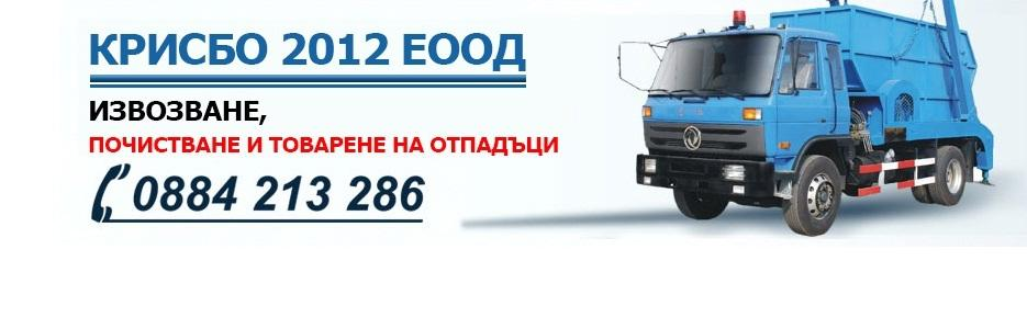 Крисбо 2012 ЕООД - Infocall.bg