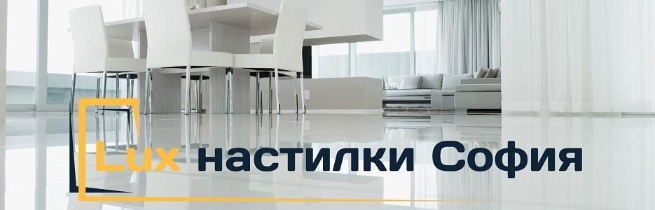 Lux настилки София - Infocall.bg