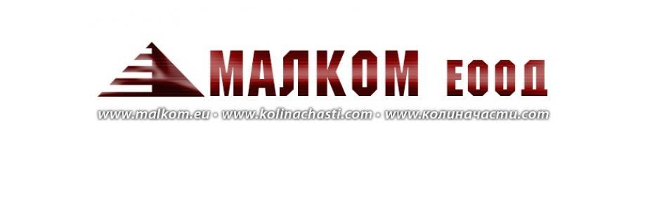 Малком ЕООД - Infocall.bg