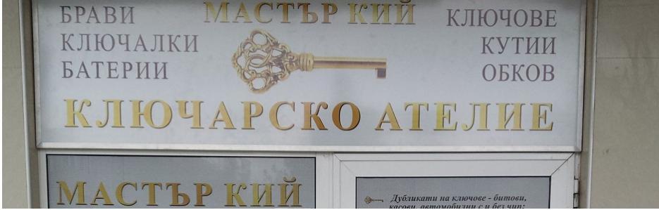 Мастър Кий ЕООД - Infocall.bg