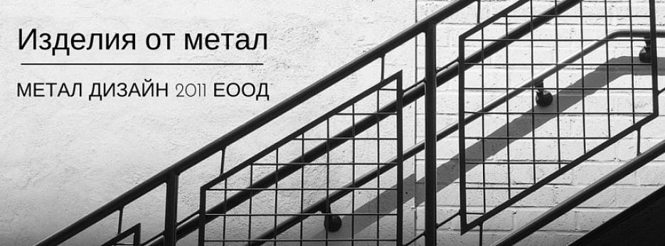 Метал Дизайн 2011 - Infocall.bg
