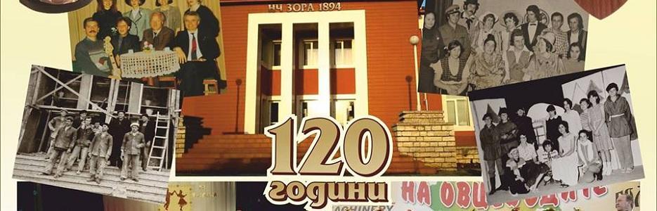 НЧ Зора 1894 Шабла - Infocall.bg