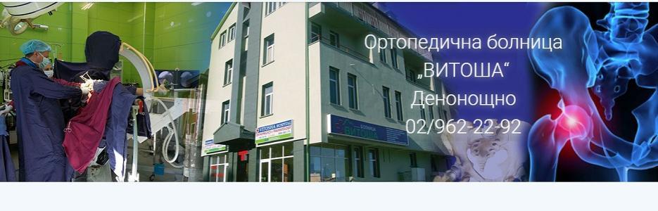 Ортопедична болница ВИТОША - Infocall.bg