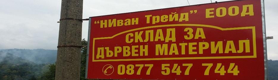 НИван Трейд ЕООД - Infocall.bg