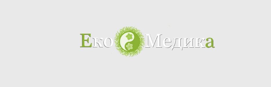 Еко Медика - Infocall.bg