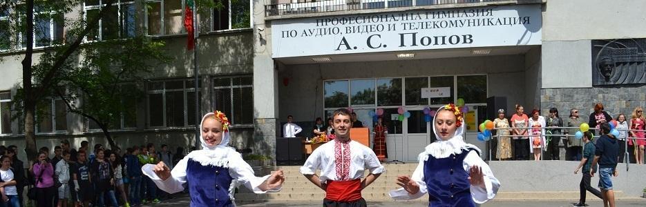 ПГАВТ А С Попов - Infocall.bg