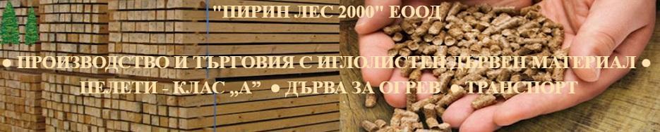 ПИРИН ЛЕС 2000 ЕООД - Infocall.bg