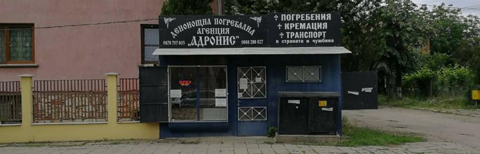 Адронис - Infocall.bg