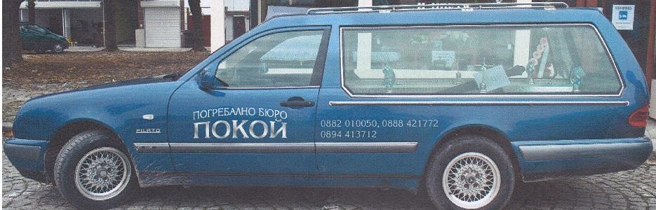 Погребално бюро Покой - Infocall.bg