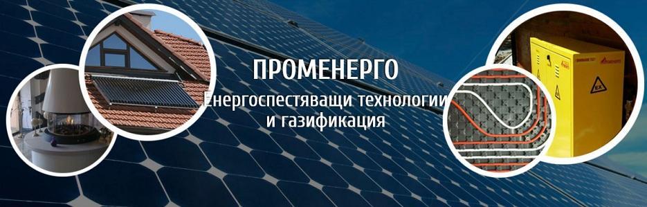 Променерго ООД - Infocall.bg