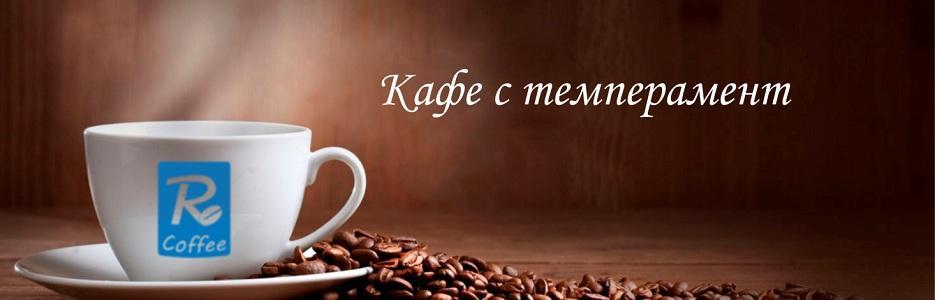 РЕ Кафе  ЕООД - Infocall.bg