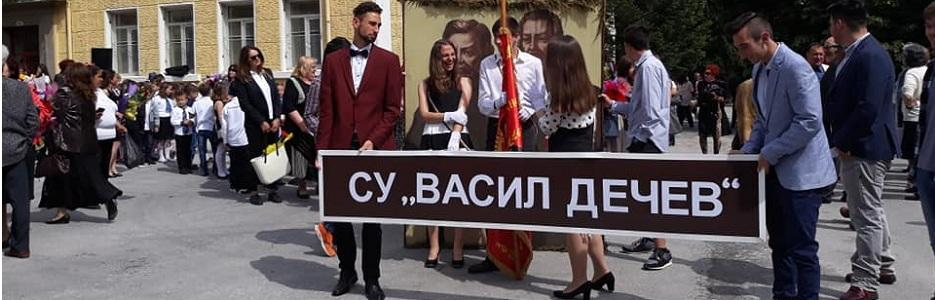 СУ Васил Дечев Чепеларе - Infocall.bg