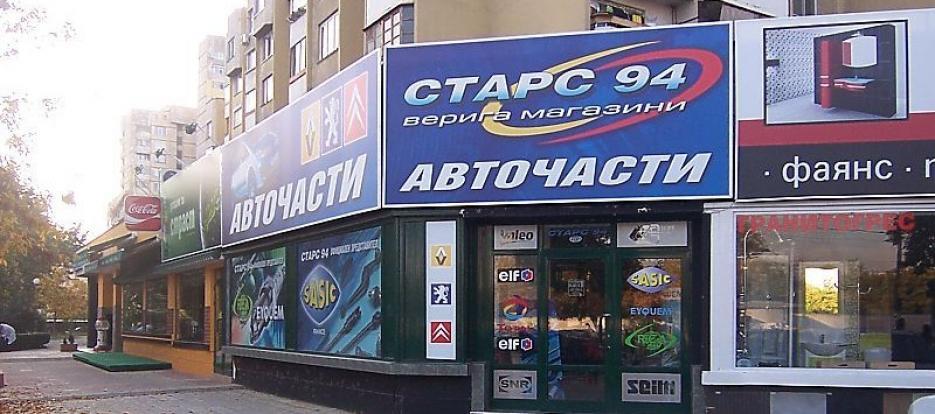 Старс 94 ООД - Infocall.bg