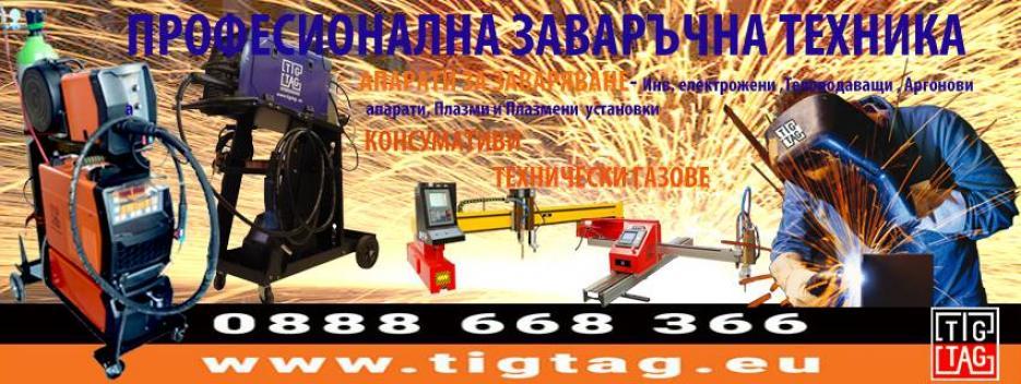 ТАГ ЕООД - Infocall.bg