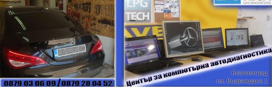 Център за компютърна автодиагностика - Infocall.bg