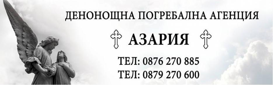 Азария - Infocall.bg