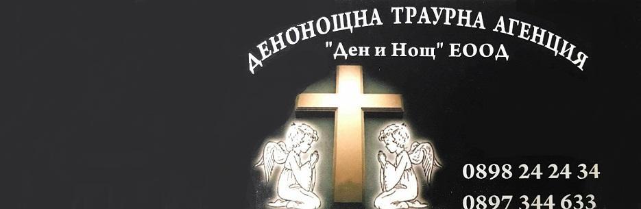 Траурна агенция Ден и Нощ - Infocall.bg