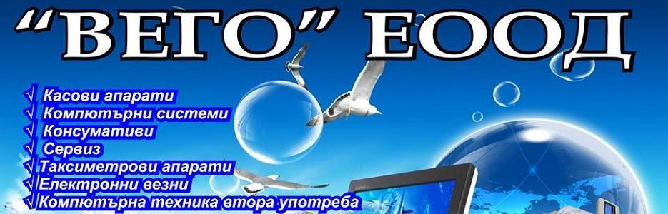 Вего ЕООД - Infocall.bg