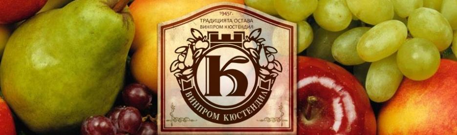 Винпром Кюстендил АД - Infocall.bg