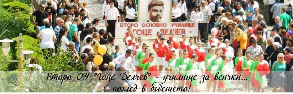 Второ ОУ Гоце Делчев - Infocall.bg