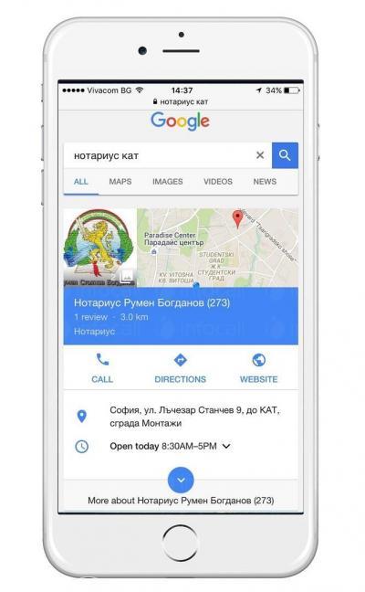 Искате ли 10 БЕЗПЛАТНИ съвета за повече клиенти от Google? Част 1