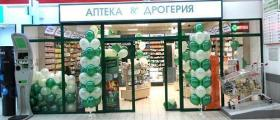 Аптека и дрогерия Търговище-Кауфланд