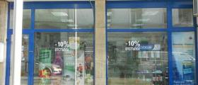 Аптека Калина 3 в Бургас