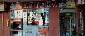 Аптека Мирабел 2 град Бургас