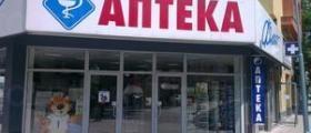 Аптека НЗОК в Пловдив