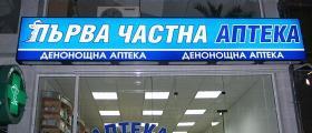 Аптека НЗОК във Варна - Първа частна аптека - Варна