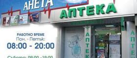 Аптека в Благоевград