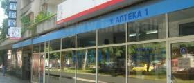 Аптека в Ботевград