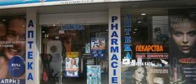 Аптека в Кюстендил - Център
