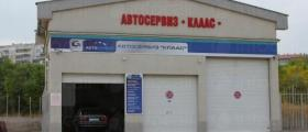 Автосервиз в Русе