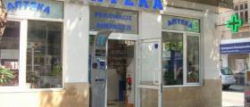 Денонощна аптека в град Царево